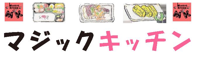 Magic Kitchen【マジックキッチン】(娯楽台所)